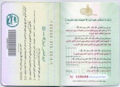 Passeportmusul2.jpg